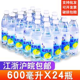 上海风味盐汽水柠檬汽水可乐碳酸饮料600ml*24瓶苏打水整箱批特价图片