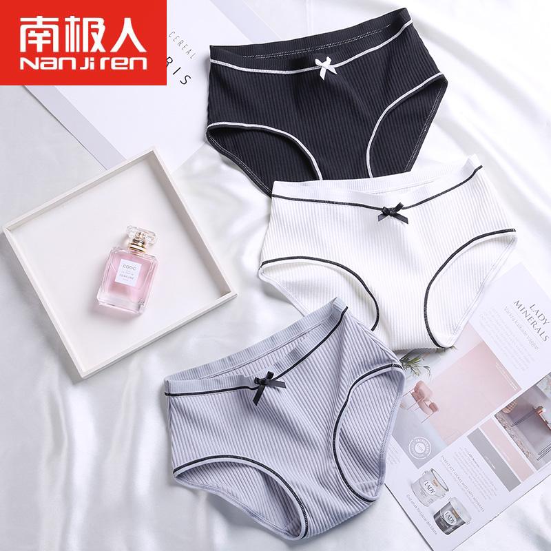 南极人女士纯棉抗菌日系中腰三角裤11月30日最新优惠