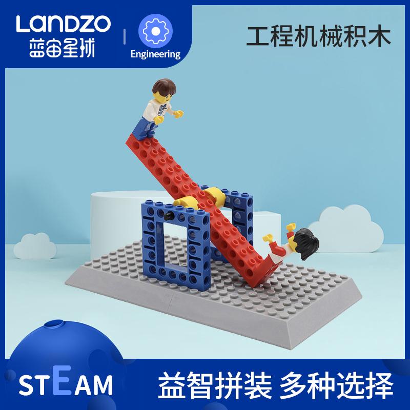 蓝宙工程机械组齿轮儿童益智拼装积木3-6岁男孩组装玩具开发智力