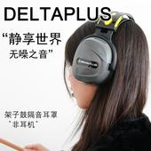 架子鼓专用隔音耳罩 防噪音鼓手降噪儿童 爵士鼓专业静音耳机