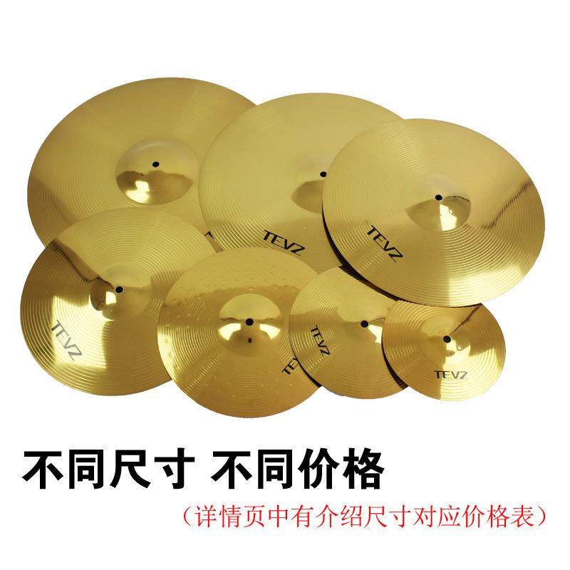 ТЭВЗ тарелки лист полка барабан 10 капля воды Тарелки 16 дюймовый вешать Тарелки 18 дюймовый вес звук Тарелки 20 дюймовый укусить укусить Тарелки 14 дюймовый протектор тарелки