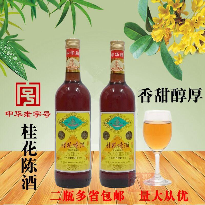 北京特产中华牌桂花陈甜加香桂花酒