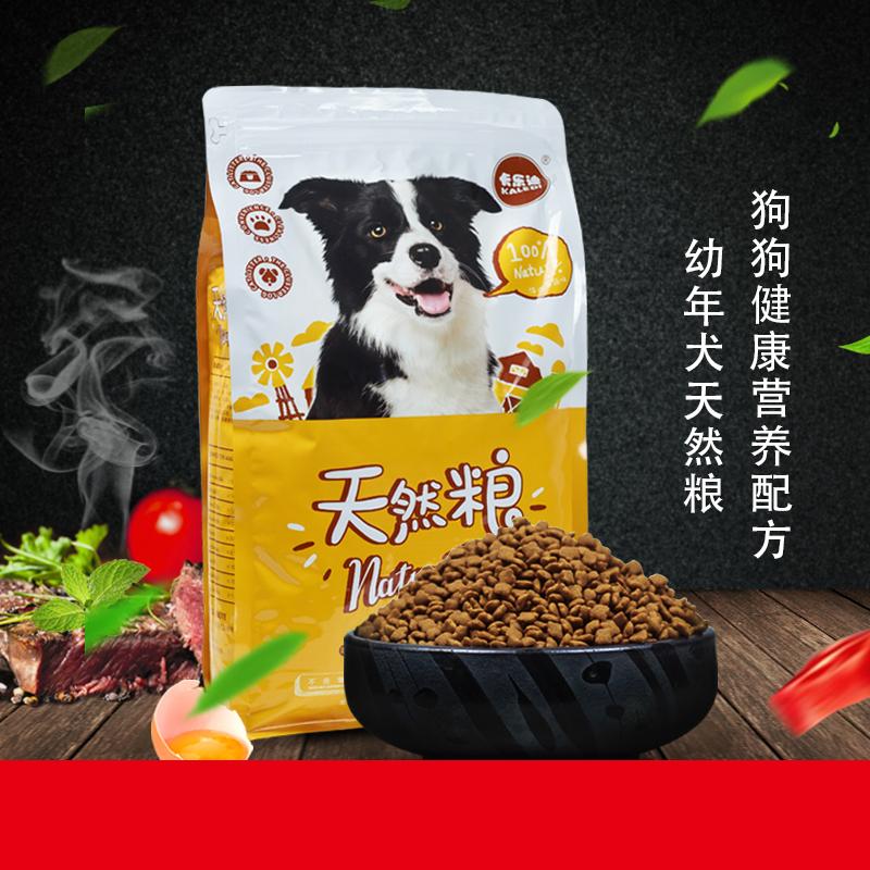 卡乐迪二哈泰迪金毛博美哈士奇萨摩耶大中小型通用型狗食粮5斤