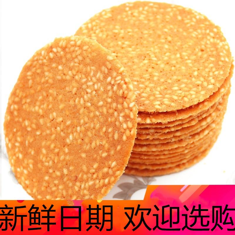 香薄脆芝麻瓦片1kg整箱 休闲零食芝麻饼干 早餐传统小吃糕点煎饼.