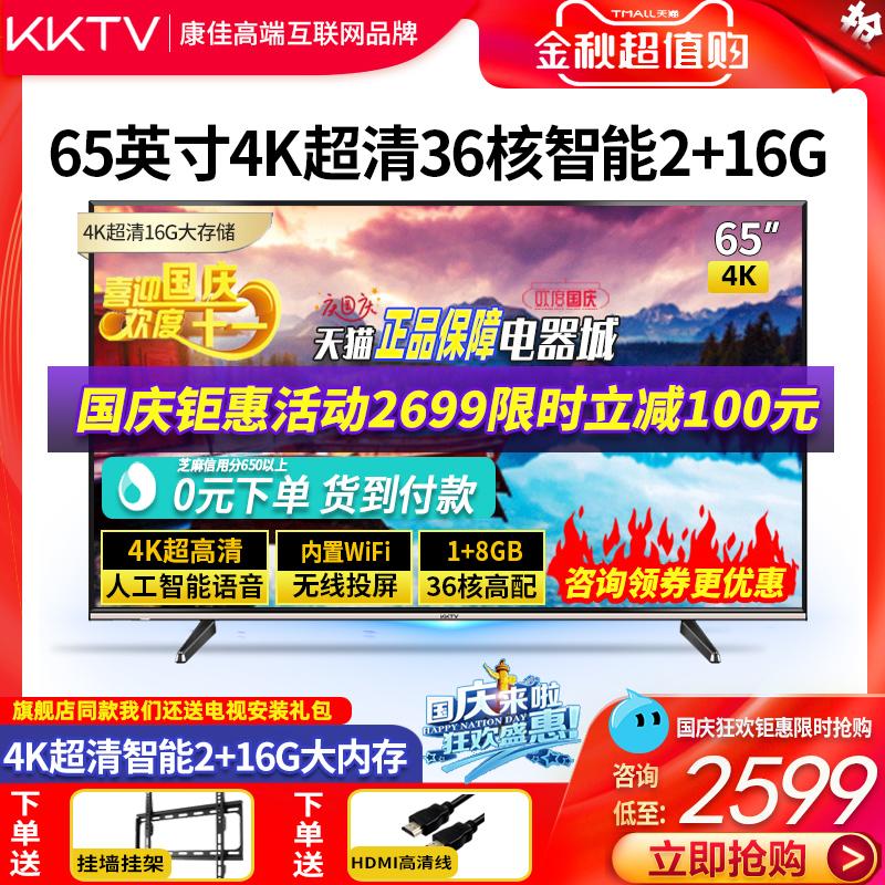 康佳kktv k5 65英寸4k高清网络彩电11-30新券