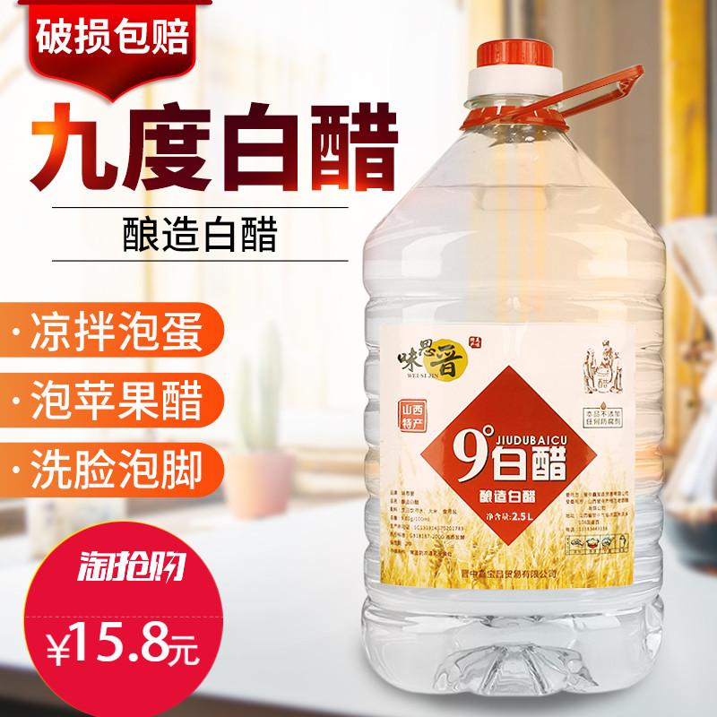 9 градусов 5 кг пивоварения белый Уксус домашний съедобный уксус Шаньси специальности съедобный яблочный уксус рисовый уксус умывальник ванна для ног