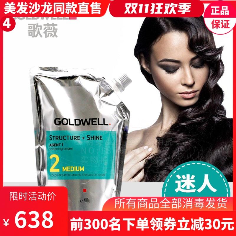 Genuine imported German Gewei green leaf straight hair cream soft hair agent curling perm water perm cream