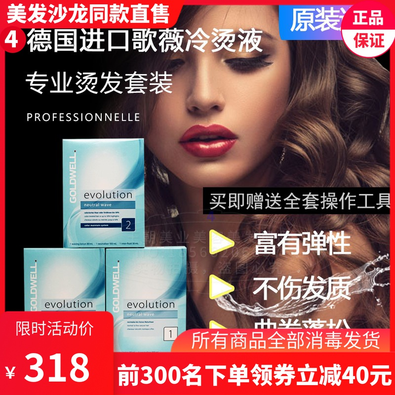 Genuine German Gewei perm water-cooled perm essence positioning perm texture perm shaping fluffy perm bangs curl home