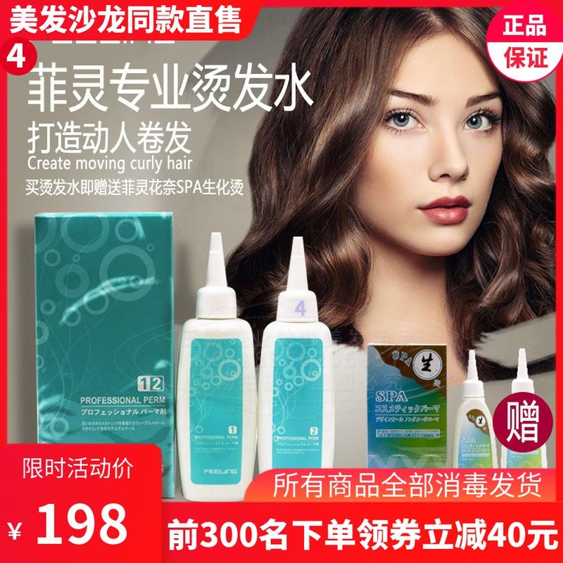 Feiling Feiling professional perm water, curly hair styling medicine, cold perm liquid, water, Lanai spa biochemical perm