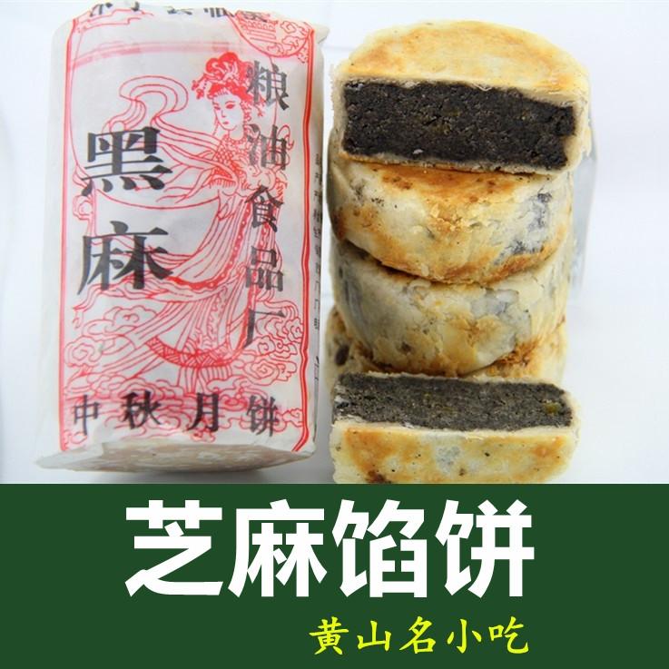 黑芝麻馅饼酥皮中秋聋黑麻苏式酥土子月饼 黄山临溪徽饼 徽式月饼