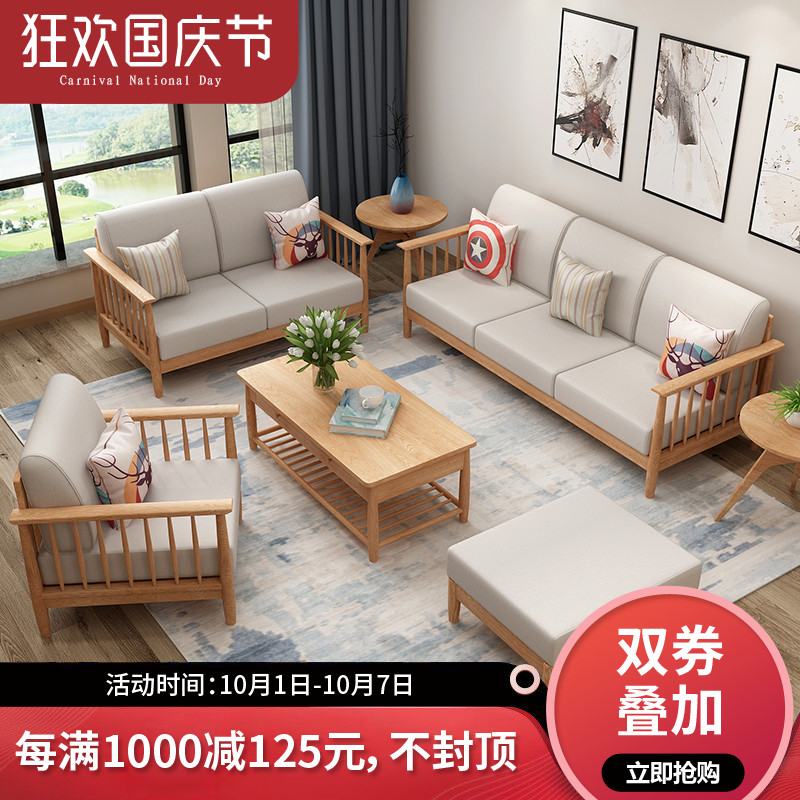 北欧实木沙发组合北欧小户型简约现代客厅沙发整装白蜡木可拆洗限时抢购