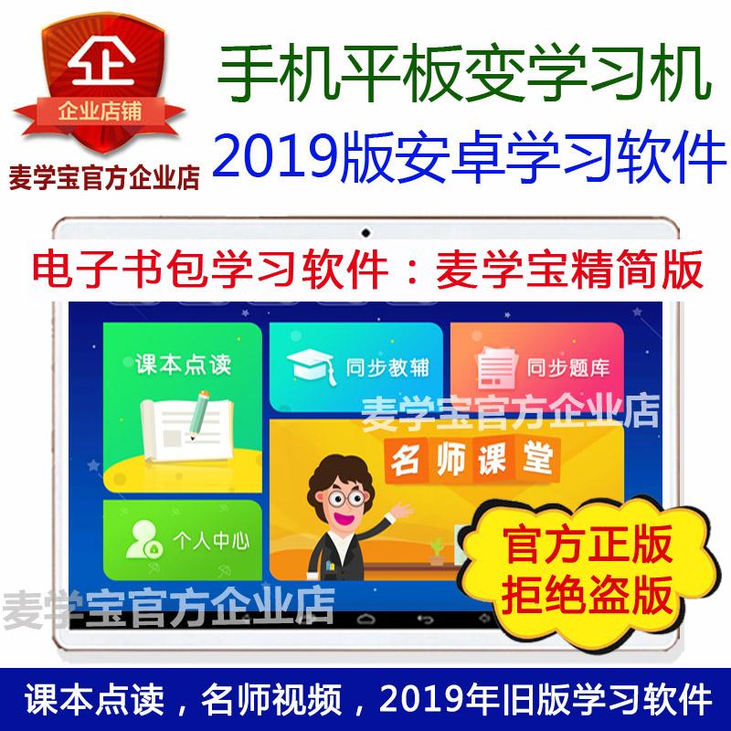 电子书包app官方正版米之之vip激活码 小学初高中智慧教育增强版