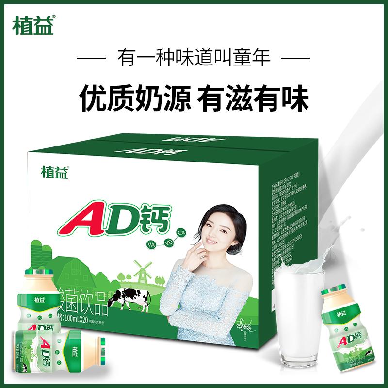 植益ad钙奶100ml*20瓶整箱牛奶