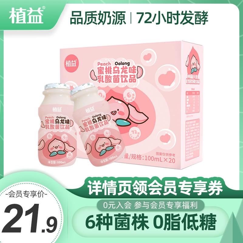 蜜桃乌龙味乳酸菌饮品0脂肪酸奶饮料整箱100ml*20牛奶益生菌