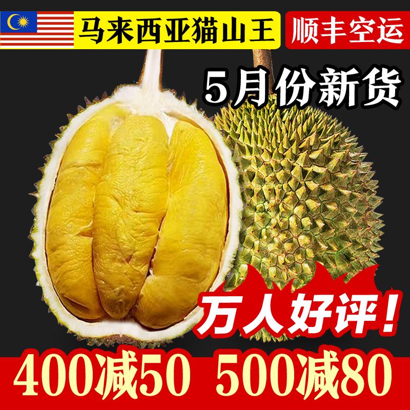 马来西亚进口猫山王榴莲新鲜液氮冷冻水果保鲜带壳整个 顺丰包邮图片