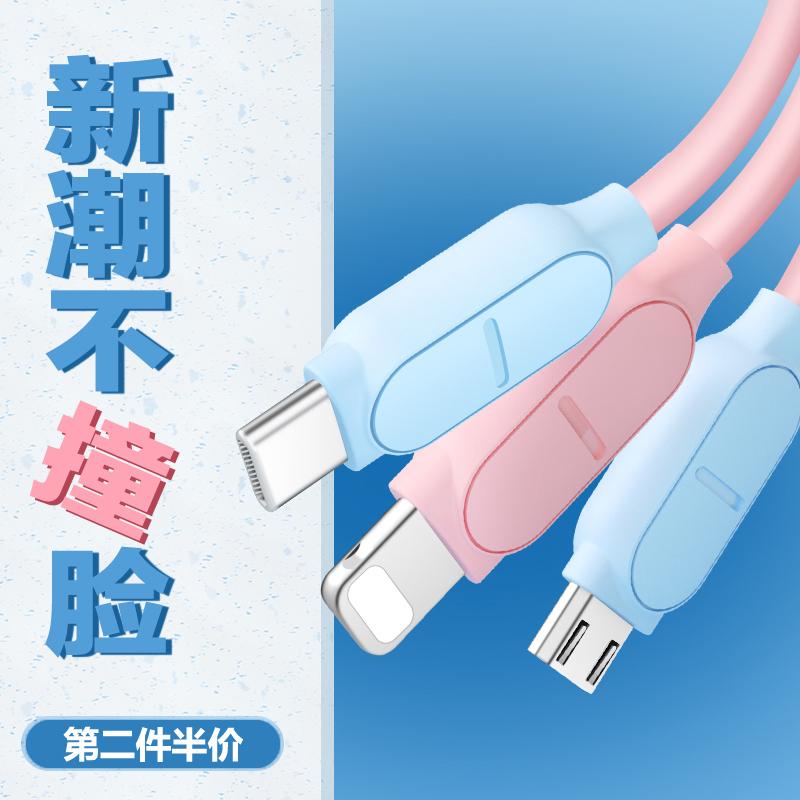 苹果数据线三合一安卓充电线器多头快充线二合一type-c通用6s手机7plus加长小米8华为车载万能多用5s六一拖三