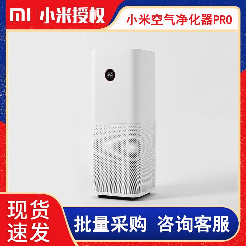 [小米现代开元专卖店空气净化,氧吧]【北京现货】小米空气净化器PRO智能月销量22件仅售1159元