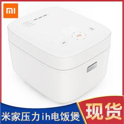 Xiaomi/小米 小米米家压力ih电饭煲3-4人小型家用智能