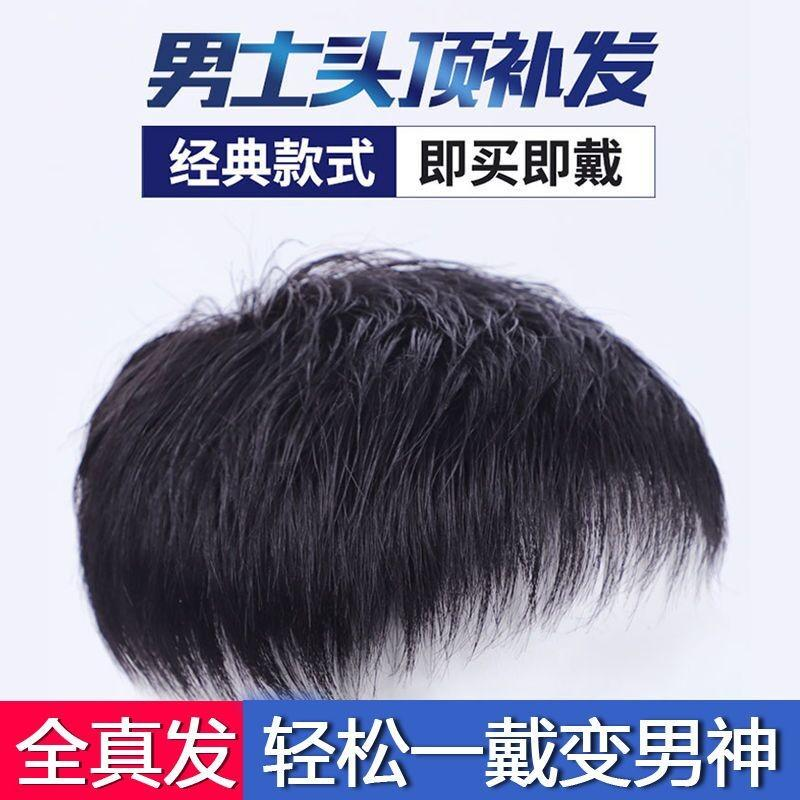 Wig, short hair, handsome, Korean version, mans wig, top of head hair patch, real hair, middle-aged and old peoples forehead balding wig patch