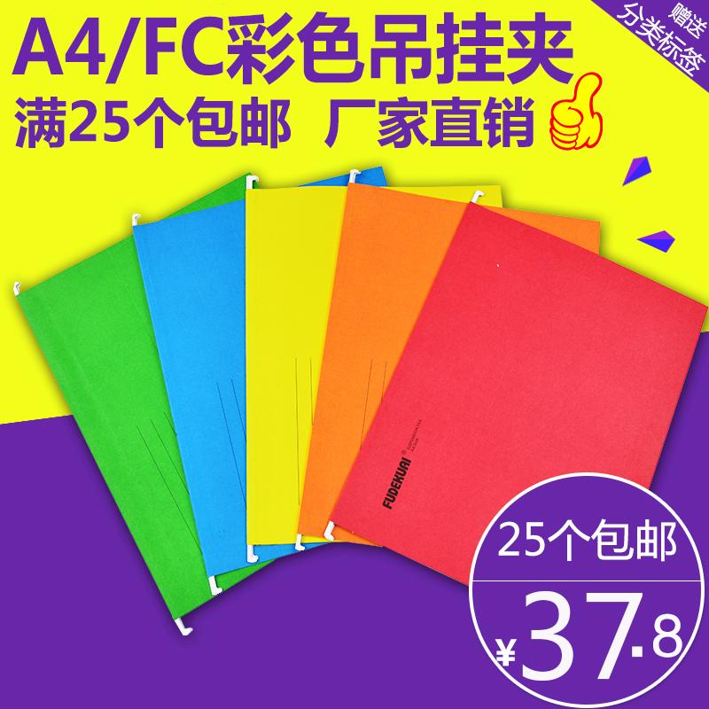 富得快fc彩色纸质挂劳夹a4 b4快捞夹满45.00元可用7.2元优惠券