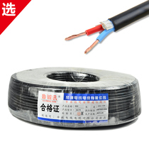 Oxygen-free Copper power cord pure copper sheath line RVV2 Core 0.5 0.75 1.0 1.5 2.5 monitoring signal cable