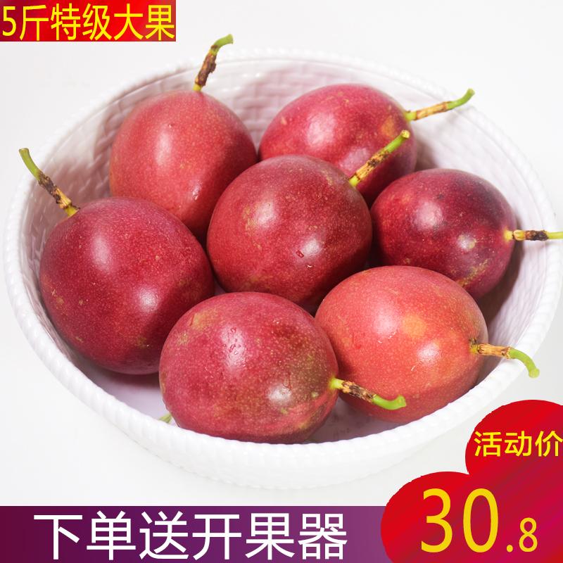 30.80元包邮广西热带百香果5斤特大果新鲜水果泡沫箱带网套精装酸爽香甜包邮