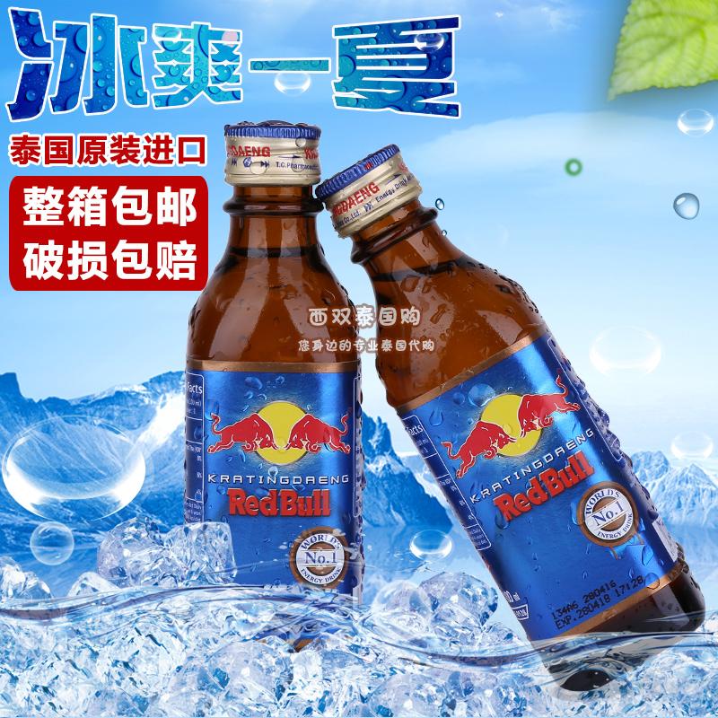 进口红牛维生素功能性饮料提神饮料红牛饮料玻璃瓶装10瓶包邮秒杀