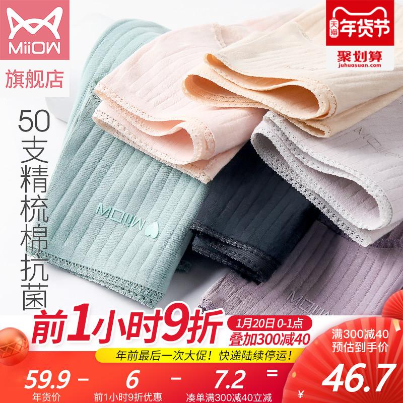 猫人50支纯棉抗菌无痕薄款透气女生提臀蕾丝大码中腰性感女士内裤