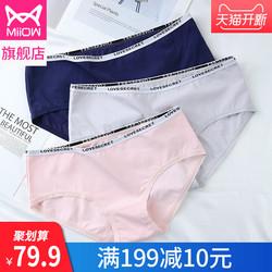 猫人精梳棉女士内裤性感无痕中腰三角裤裤头少女纯色可爱透气短裤