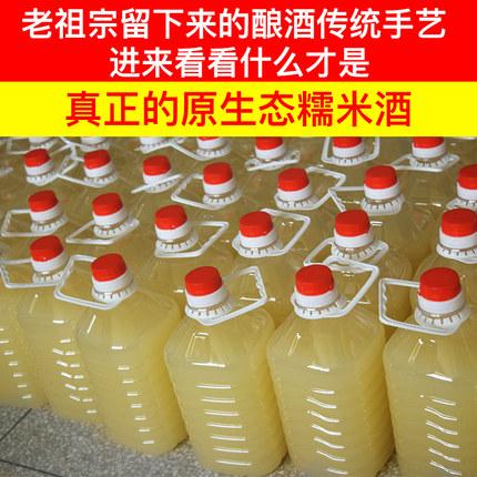 农家自酿江西正宗纯手工水酒糯米酒