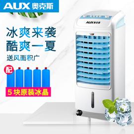 奥克斯空调扇制冷风扇加湿制单冷风机家用冷气扇移动小空调机械款图片