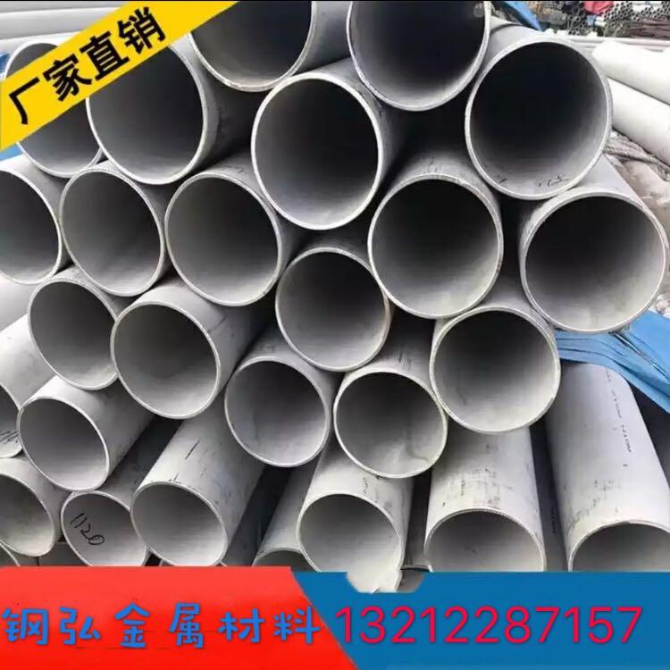316L 310S 2205 不锈钢管 白钢管 卫生管 厚壁管 无缝管 厂家直销