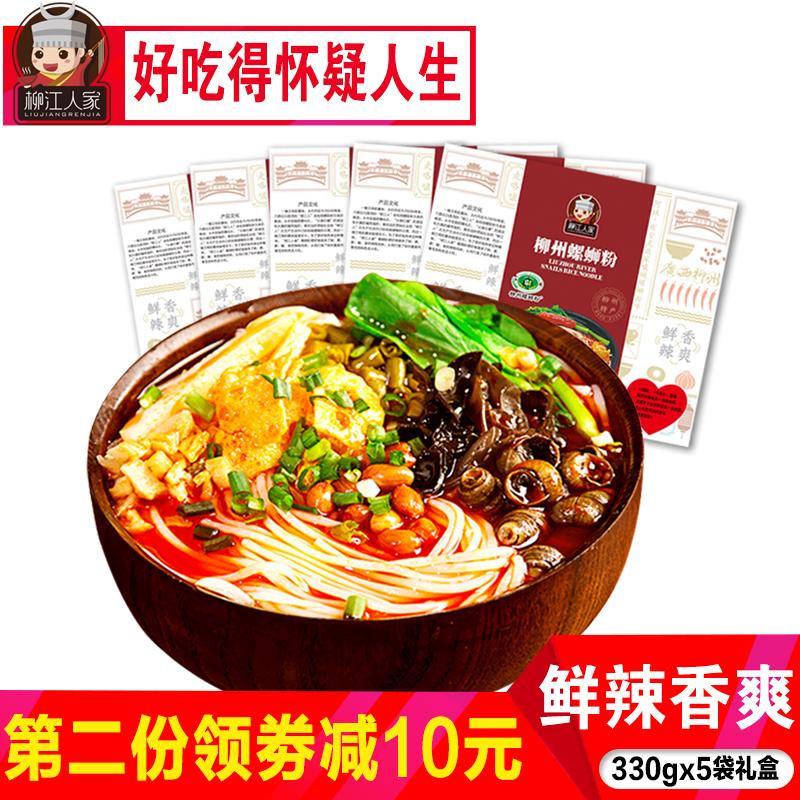 柳江人家柳州螺蛳粉330g克*螺丝粉
