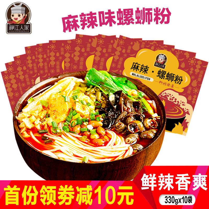 柳江人家广西柳州麻辣螺狮粉速食