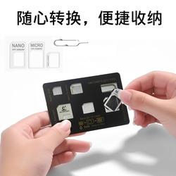 cmzwt小转大手机SIM卡套便携收纳卡片还原卡托Nano卡槽卡取卡针XS