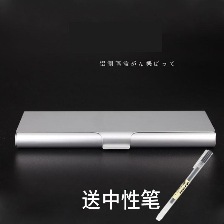 包邮 日本无印良品MUJI 铝制铅笔盒|文具盒 金属笔盒 日本产原装