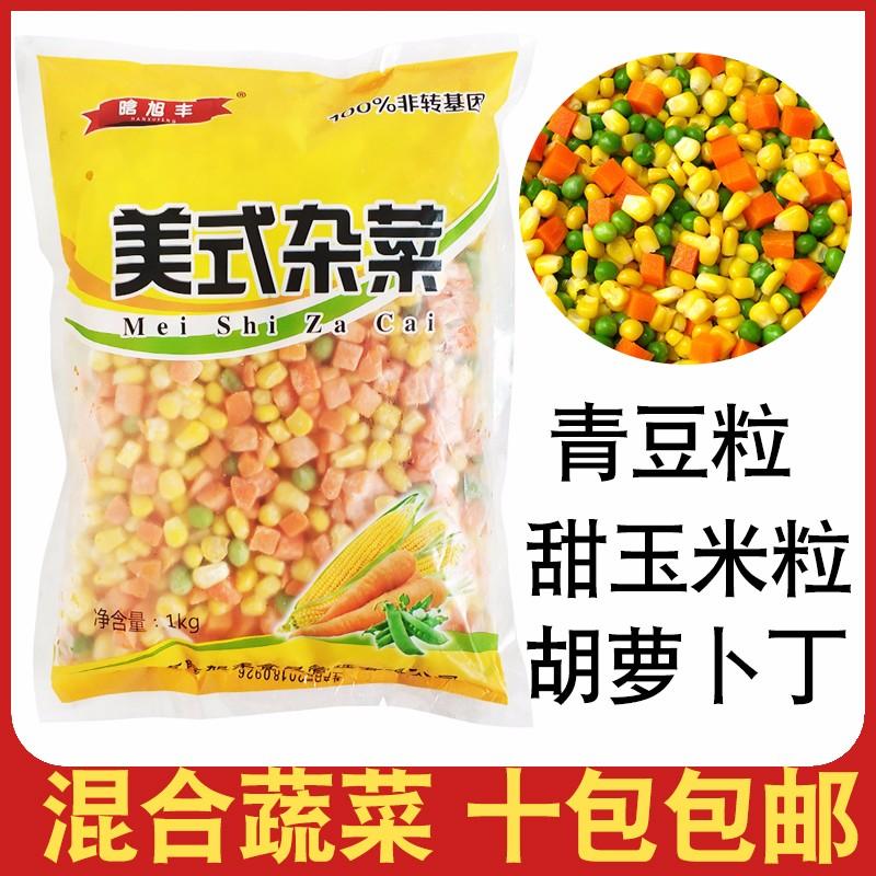 冷冻速冻三色豆什锦菜美式杂菜粒混合蔬菜玉米粒胡萝卜丁青豆包邮