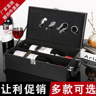 红酒皮盒红酒包装盒葡萄酒礼盒双支装红酒箱通用红酒盒子高档定制