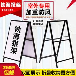 户外防风铁质a字架展示架双面立式手提海报架KT板折叠展架广告架
