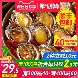【2件减10元包邮】香辣鲍鱼12只熟食水产佛跳墙加热即食罐头图片