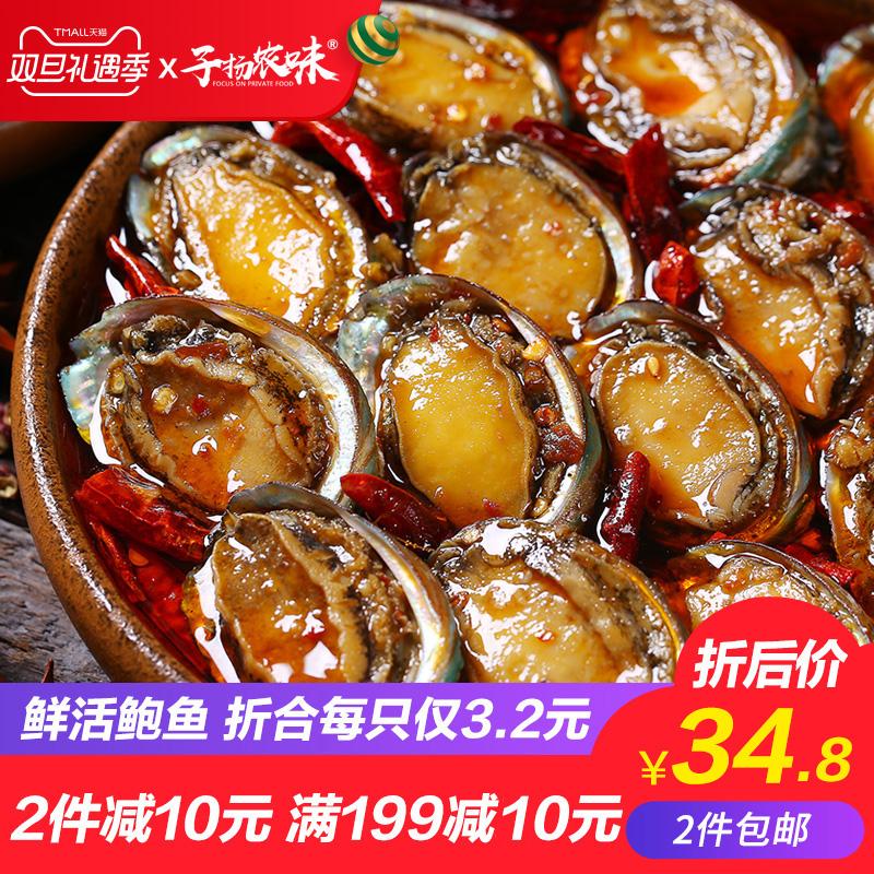【2件减10元包邮】香辣鲍鱼12只即食海鲜熟食鲜活水产鲍鱼干罐头