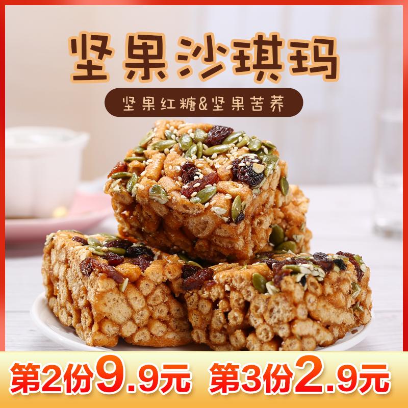 青藏牧场新恒雅坚果沙琪玛早餐苦荞红糖味办公室网红零食280g/盒