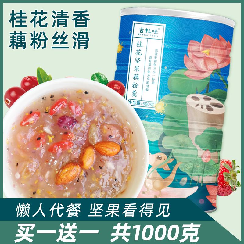 古扎味桂花坚果藕粉羹方便代餐粉