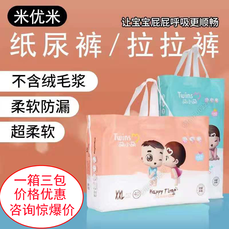 Mengxiaomeng miyoumi diaper, pull-up pants, independent package, ultra-thin package, genuine product