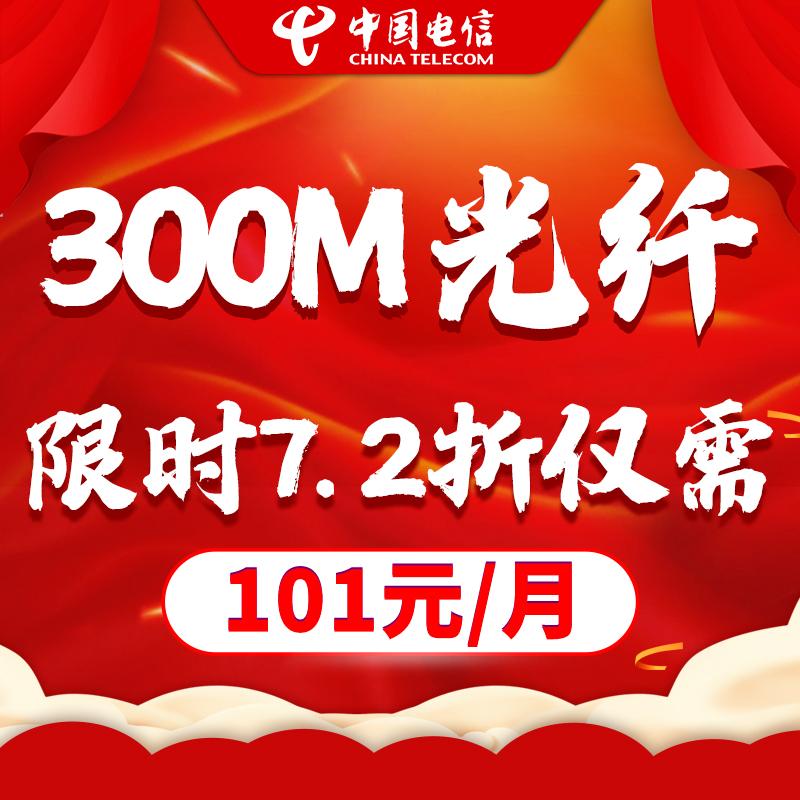 黑龙江省内5G 300M融合宽带新装 139元/月 限时7折优惠