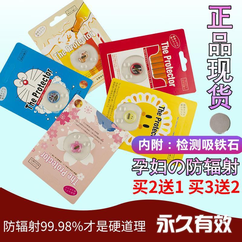 原装进口日本The Protector手机防辐射贴孕妇儿童电脑防辐射贴纸