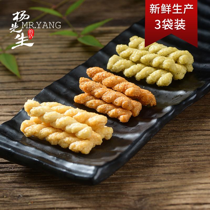 杨先生糯米小麻花3袋装多口味 杭州特产休闲美食小吃组合零食糕点