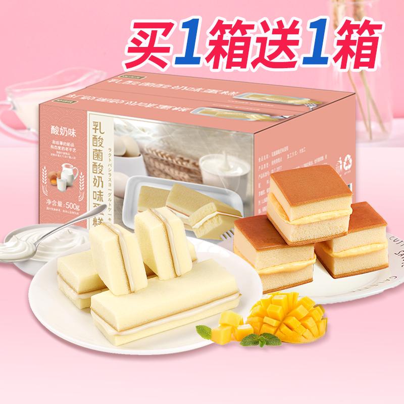 香当当 买1箱送1箱糕点 早餐营养网红小口袋面包零食美食批发整箱