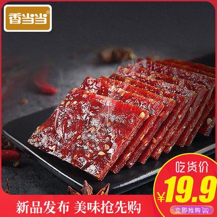 香当当猪肉脯500g香辣蜜汁小吃猪肉铺干熟食品福建特产休闲小零食
