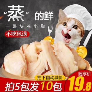 猫咪零食水煮鸡胸肉条猫湿粮增肥营养宠物狗狗零食新鲜鸡小胸40g